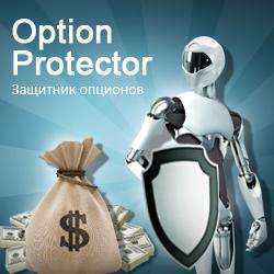 Робот защитник опционов Option Protector v1.0 для TEClient Alor Trade